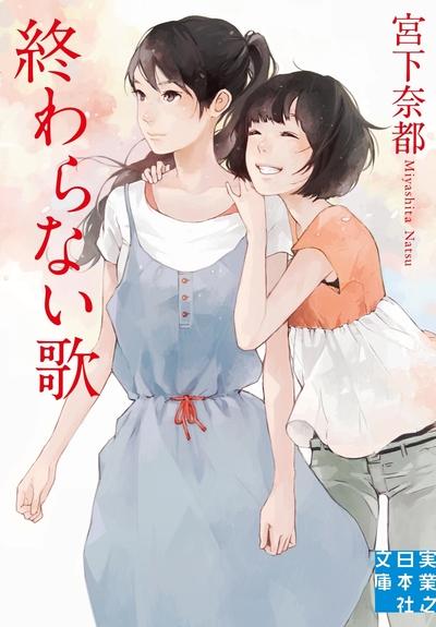 終わらない歌-電子書籍