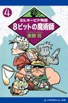 ミルキーピア物語(4) 8ビットの魔術師-電子書籍