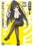 これはゾンビですか?13 いいえ、全く記憶にございません BOOK☆WALKER special edition
