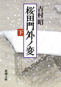 桜田門外ノ変(下)