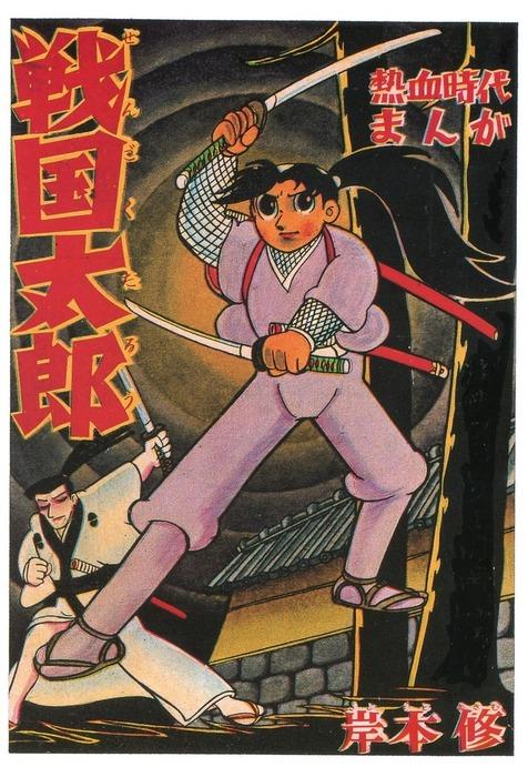 戦国太郎-電子書籍-拡大画像