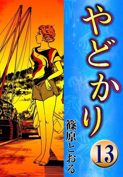 やどかり (13) 遠い漁火-電子書籍