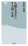 人類を幸せにする国・日本-電子書籍