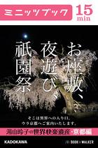 お座敷、夜遊び、祇園祭 湯山玲子の世界快楽遺産・京都編