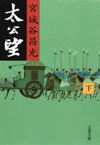太公望(下)-電子書籍