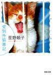 愛別外猫雑記-電子書籍