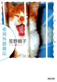 愛別外猫雑記
