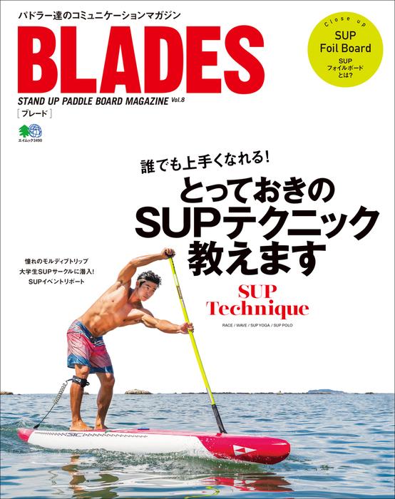 BLADES vol.8拡大写真
