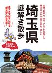 埼玉県謎解き散歩-電子書籍