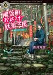 幽落町おばけ駄菓子屋 春まちの花つぼみ-電子書籍