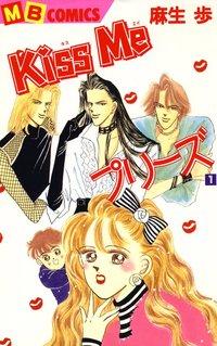 Kiss Meプリーズ1