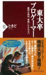 東大卒プロゲーマー 論理は結局、情熱にかなわない-電子書籍