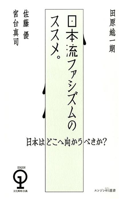 日本はどこへ向かうべきか? 日本流ファシズムのススメ。拡大写真