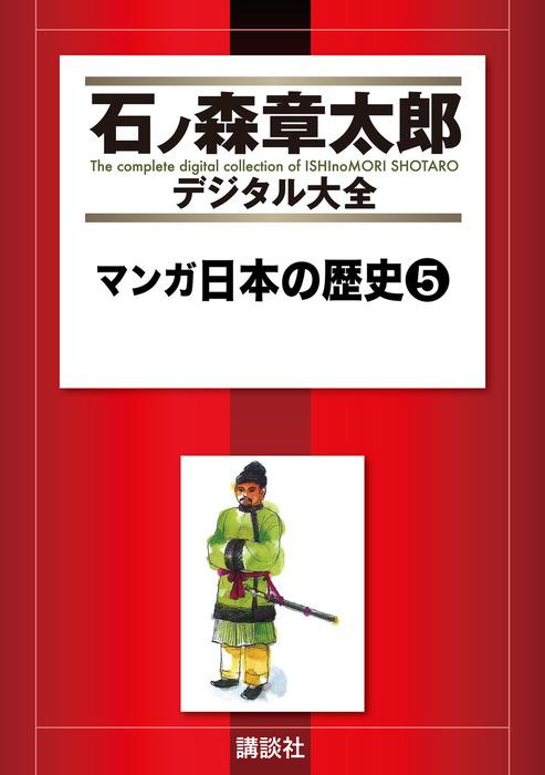 マンガ日本の歴史(5)拡大写真