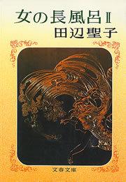 女の長風呂 II-電子書籍