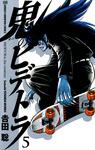 鬼のヒデトラ 5-電子書籍
