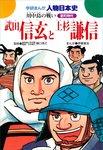 武田信玄と上杉謙信 川中島の戦い-電子書籍