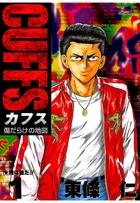 「CUFFS -傷だらけの地図-(三栄書房)」シリーズ
