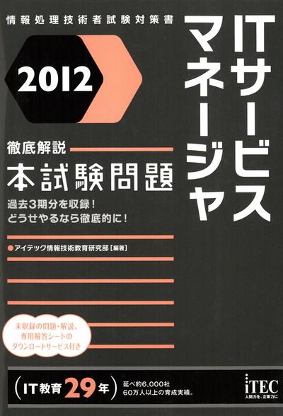 2012 徹底解説ITサービスマネージャ本試験問題-電子書籍