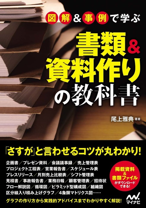 図解&事例で学ぶ書類&資料作りの教科書拡大写真