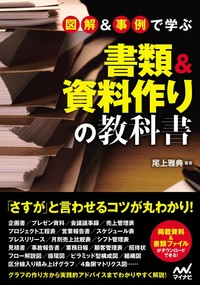 図解&事例で学ぶ書類&資料作りの教科書