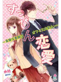 すっぴん恋愛~危険な素顔はオフィス内禁止~-電子書籍