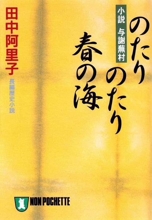 のたりのたり春の海〈小説与謝蕪村〉拡大写真