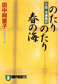 のたりのたり春の海〈小説与謝蕪村〉-電子書籍