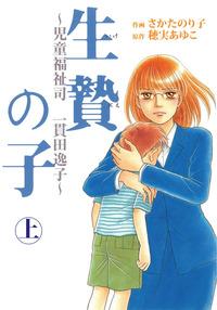 生贄の子~児童福祉司 一貫田逸子~カラーページ増補版 上巻