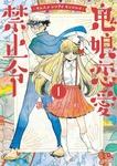 鬼娘恋愛禁止令(1)【特典ペーパー付き】-電子書籍