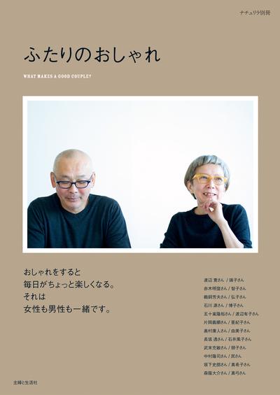 ふたりのおしゃれ-電子書籍