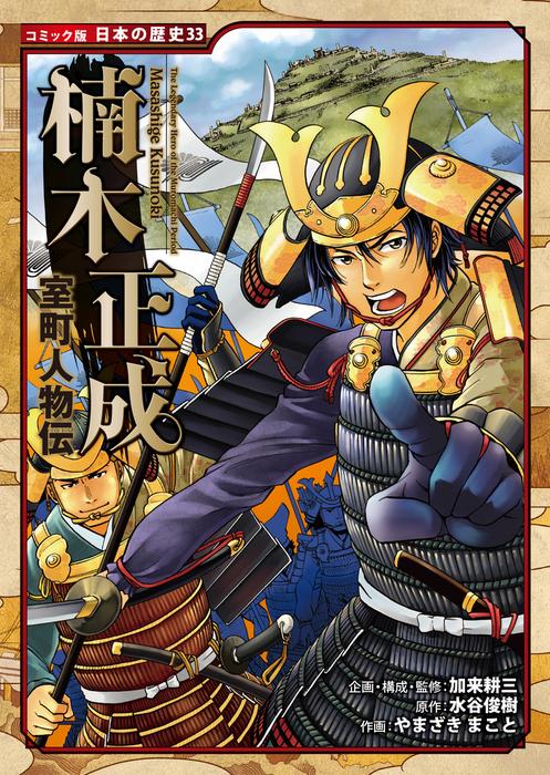 コミック版 日本の歴史 室町人物伝 楠木正成拡大写真