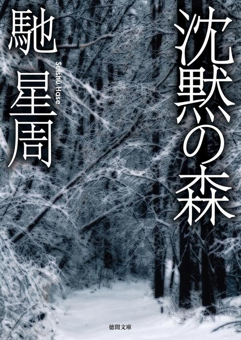 沈黙の森拡大写真