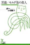 黒猫/モルグ街の殺人-電子書籍