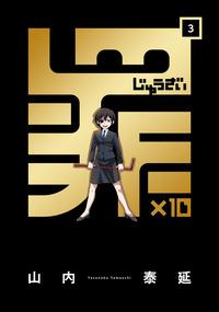 罪×10 (3)
