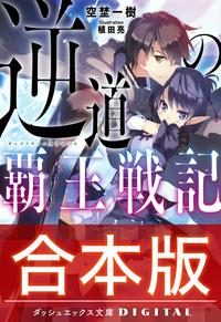 【合本版】逆道の覇王戦記 全3巻