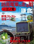路面電車の走る街(1) 江ノ電-電子書籍