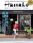 Hanako (ハナコ) 2016年 8月11日号 No.1115-電子書籍