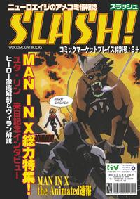 SLASH! #8-電子書籍