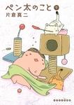 ペン太のこと(7)-電子書籍