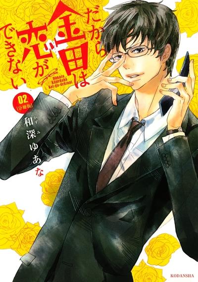 だから金田は恋ができない 分冊版(2)-電子書籍