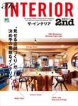 別冊2nd Vol.17 ザ・インテリア-電子書籍