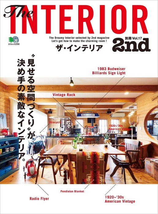 別冊2nd Vol.17 ザ・インテリア-電子書籍-拡大画像