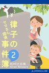 ママさん探偵 律子の事件簿(2)-電子書籍