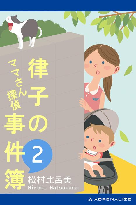 ママさん探偵 律子の事件簿(2)拡大写真