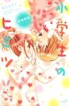 小学生のヒミツ ともだち(7)-電子書籍