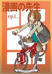 漫画の先生 ep1.-電子書籍