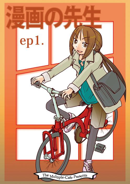 漫画の先生 ep1.拡大写真