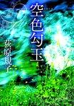 空色勾玉-電子書籍