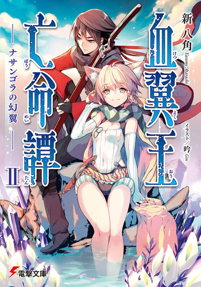 血翼王亡命譚II ―ナサンゴラの幻翼―-電子書籍